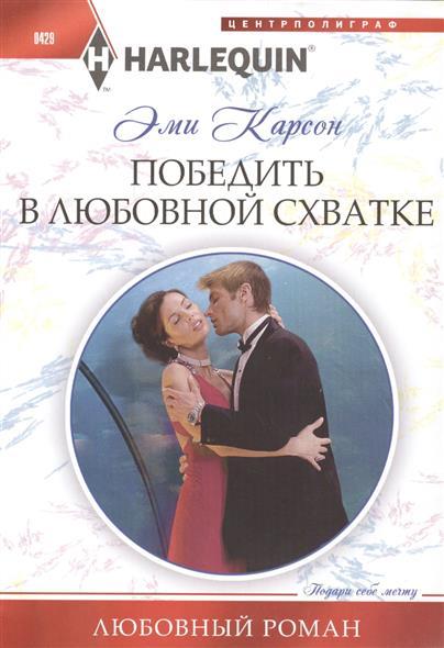 Карсон Э.: Победить в любовной схватке. Роман