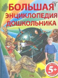 Брюс Дж. и др. Большая энциклопедия дошкольника