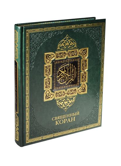 Саблуков Г. (пер.) Священный Коран чем уникален священный коран
