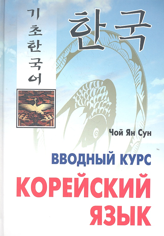 Чой Я. Корейский язык. Вводный курс корейский язык  вводный курс  диск mp3