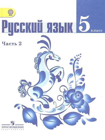 Русский язык. 5 класс. Учебник для общеобразовательных учреждений в двух частях. Часть 2