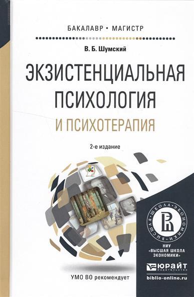 Шумский В. Экзистенциальная психология и психотерапия. Учебное пособие для бакалавриата и магистратуры