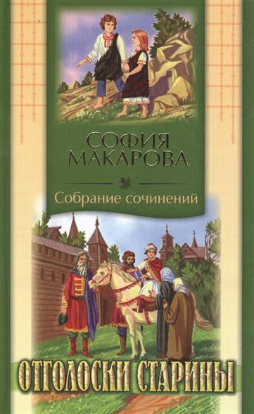 Макарова С. Отголоски старины. Повесть. Том седьмой памятники казанской старины