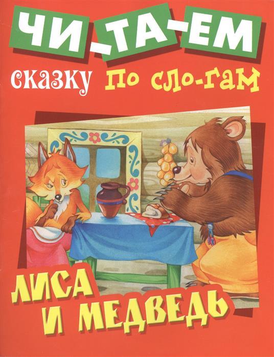 Кузьмина Т. (ред.) Лиса и Медведь бахарева к кузьмина с маленький математик математ игры…