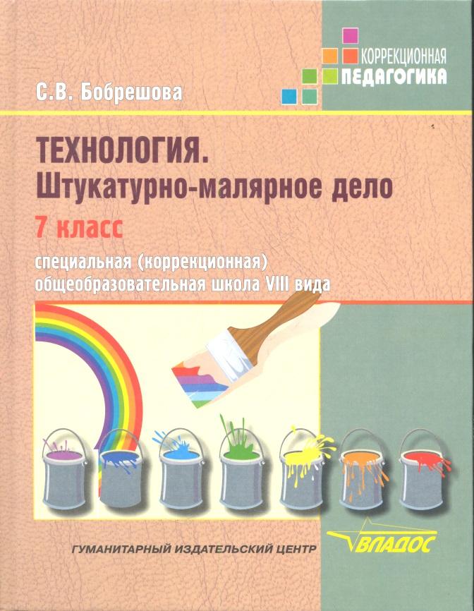 Технология. Штукатурно-малярное дело. Учебник для 7 класса специальных (коррекционных) образовательных школ VIII вида