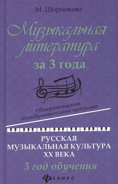 Музыкальная литература за 3 года: общеразвивающая общеобразовательная программа: русская музыкальная культура ХХ века. 3 год обучения