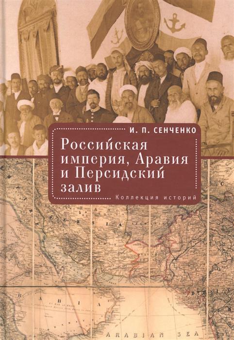 Сенченко И. Российская империя. Аравия и Персидский залив. Коллекция историй