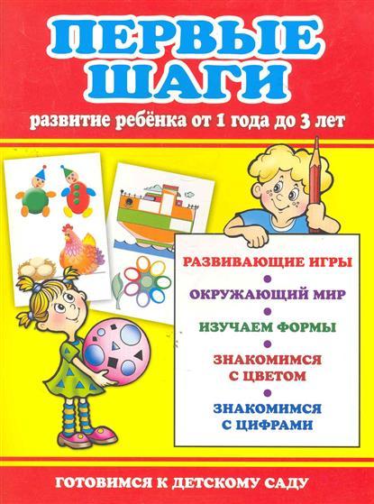Первые шаги Развитие ребенка от 1 года до 3 лет