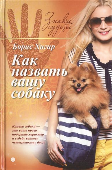 Хигир Б. Как назвать вашу собаку хигир б имена россии