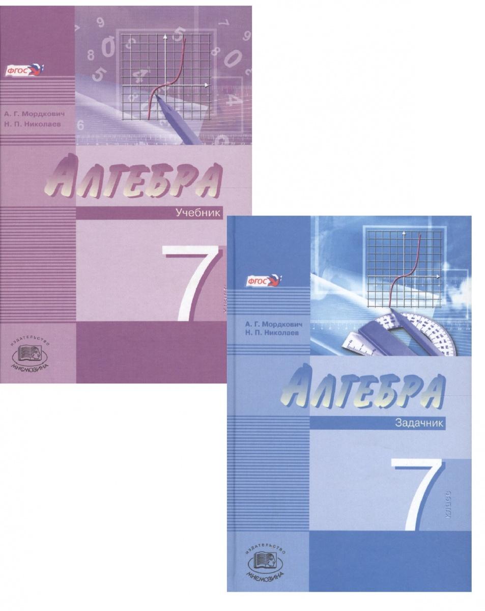 Учебник по алгебре для 7 класса а. г. мордкович часть 2 задачник