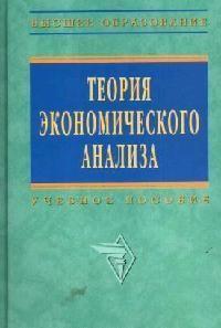 Теория эконом. анализа Казакова