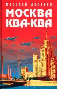 Москва Ква Ква
