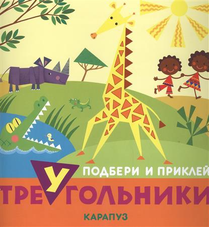Савушкин С. (ред.) Животные. Подбери и приклей треугольники цена