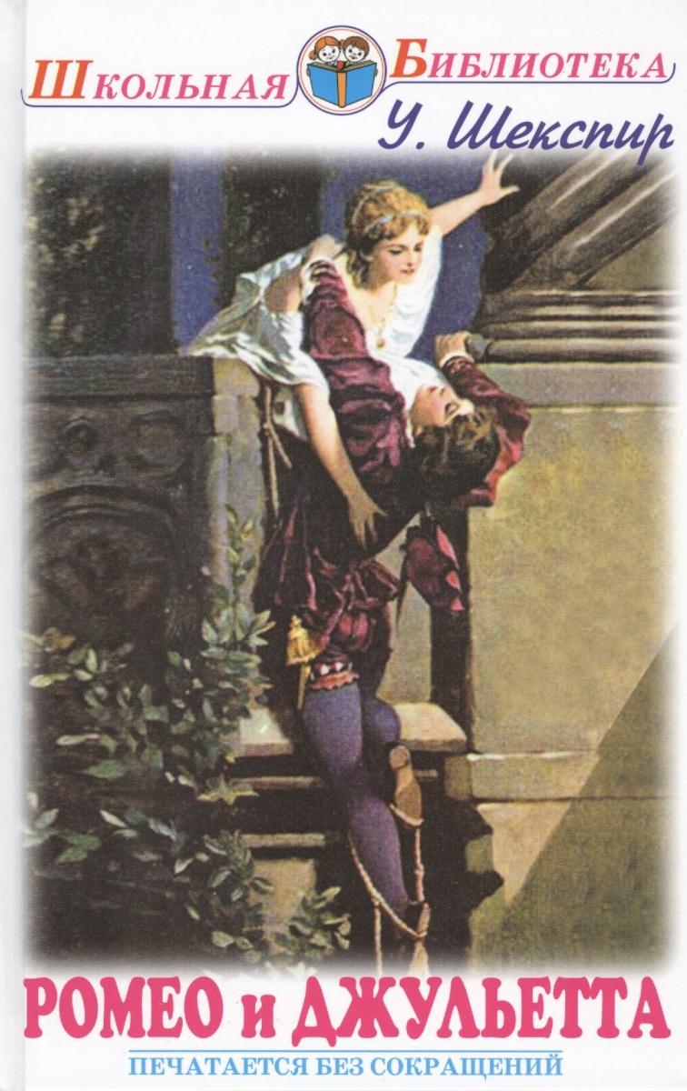 Шекспир У. Ромео и Джульетта. Сонеты шекспир у данте алигьери петрарка ф и др лучшие сонеты о любви