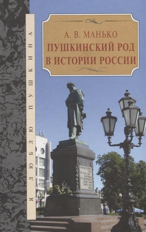 Пушкинский род в истории Росси