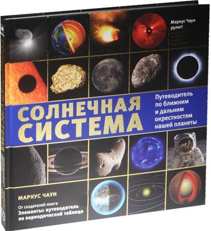 Чаун М. Солнечная система. Путеводитель по ближним и дальним окрестностям нашей планеты
