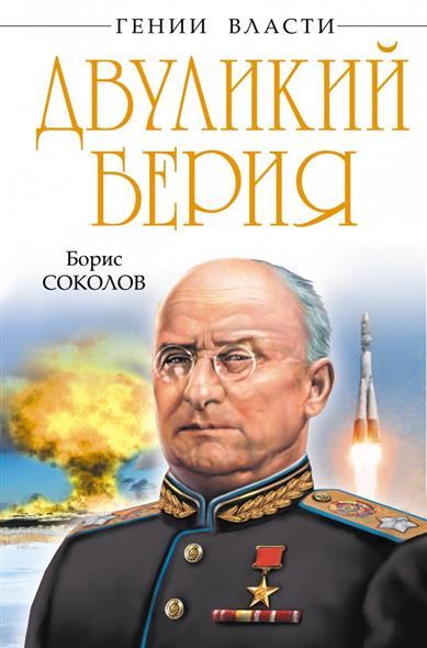 Соколов Б. Двуликий Берия