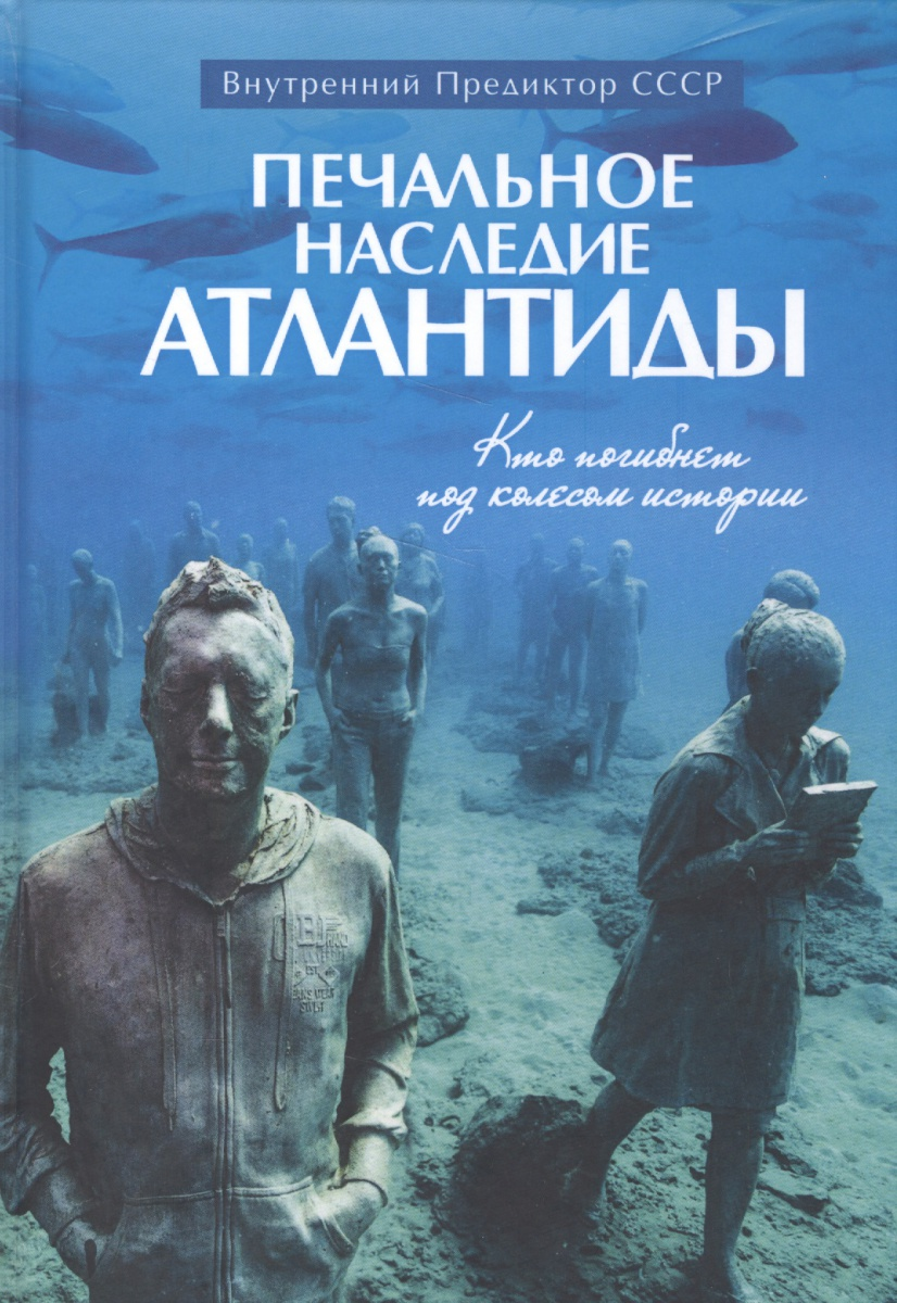 Печальное наследие Атлантиды. Кто погибнет под колесом истории
