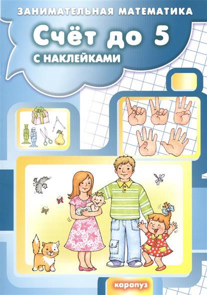 Савушкин С. (ред.) Счет до 5 с наклейками. Занимательная математика математика для малышей я считаю до 100