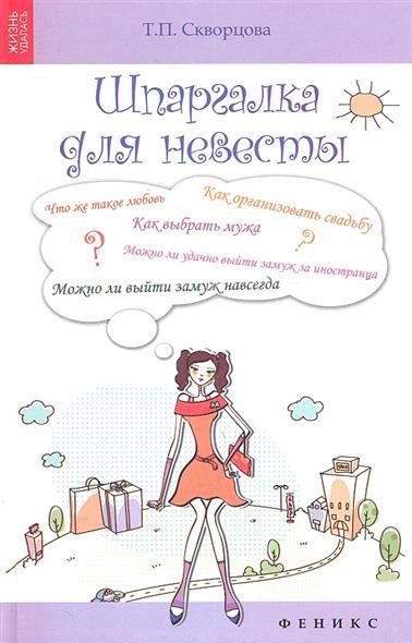 Скворцова Т. Шпаргалка для невесты раиса кирьянова шпаргалка для логопеда