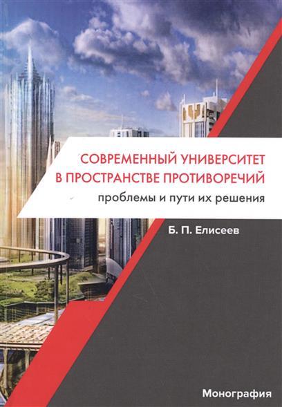 Елисеев Б. Современный университет в пространстве противоречий: проблемы и пути их решения
