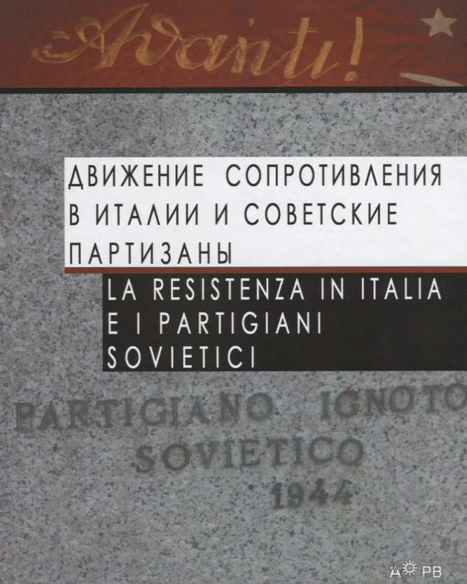 Королева Л. (ред.) Движение Сопротивления в Италии и советские партизаны / La Resistenza in Italia e i partigiani sovietici