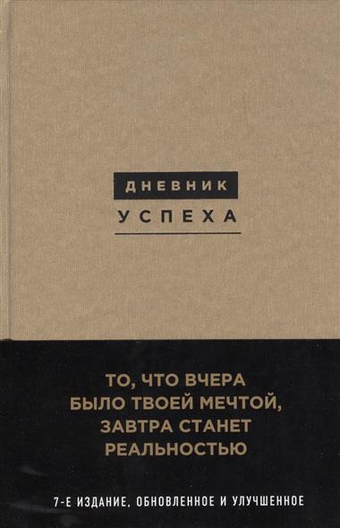 Дневник успеха. 7 издание, обновленное и улучшенное