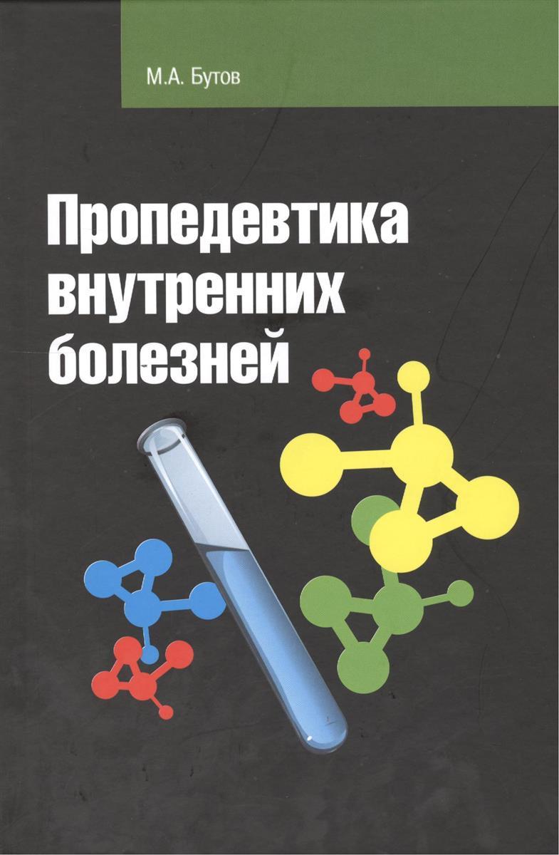 Бутов М. Пропедевтика внутренних болезней