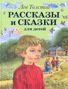 Толстой Рассказы и сказки для детей