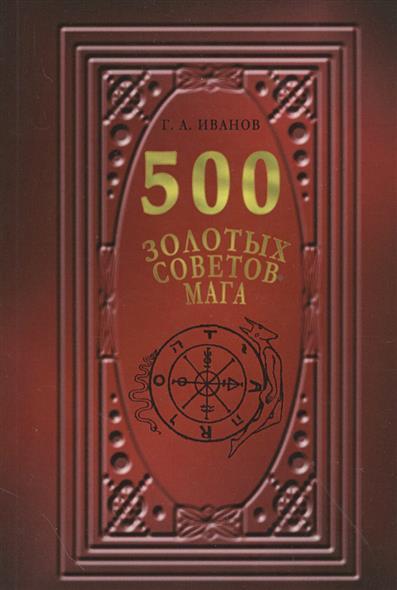 Иванов Г. 500 золотых советов мага