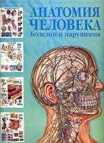 Анатомия человека Болезни и нарушения анатомия человека русско латинский атлас