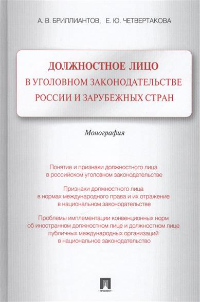 Бриллиантов А., Четвертакова Е. Должностное лицо в уголовном законодательстве России и зарубежных стран: Монография