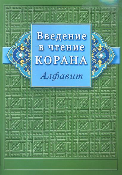 Введение в чтение Корана Алфавит
