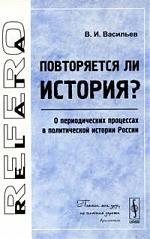 Повторяется ли история О периодических процессах в полит. истории России