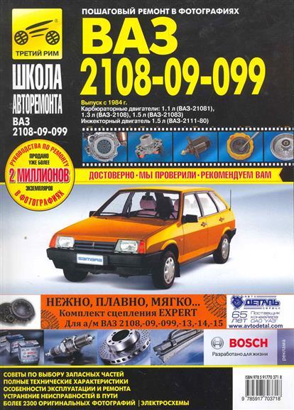 ВАЗ 2108-09-099 в фото.