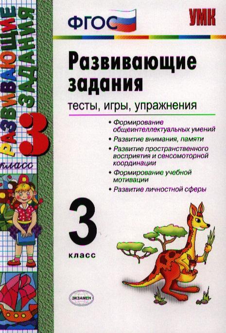 Языканова Е. (сост.) Развивающие задания: тесты, игры, упражнения. 3 класс языканова е сост развивающие задания 4 класс тесты игры упражнения