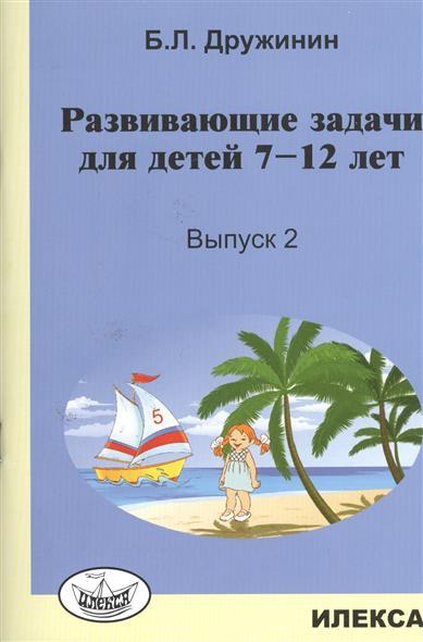 Дружинин Б. Развивающие задачи для детей 7-12 лет. Выпуск 2