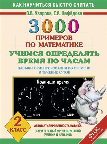 3000 примеров по математике. Учимся определять время по часам. Навыки ориентирования во времени в течение суток. 2 класс