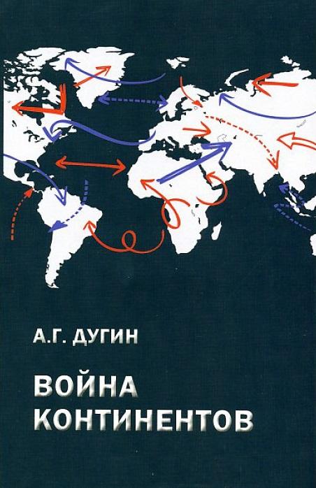 Дугин А. Война континентов (Современный мир в геополитической системе координат)