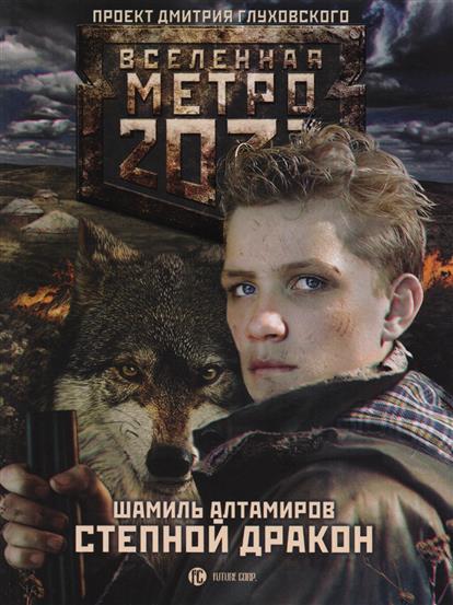 Алтамиров Ш. Метро 2033. Степной дракон