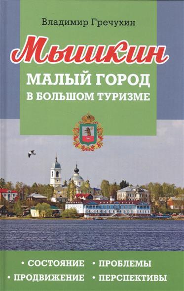 Мышкин. Малый город в большом туризме: Состояние, проблемы, продвижение, перспективы