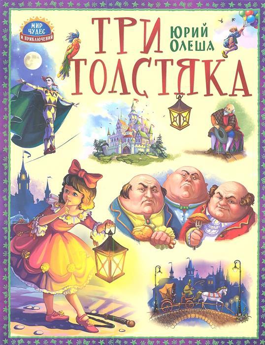 Три толстяка, Олеша Ю., ISBN 9785378095131, 2012 , 978-5-3780-9513-1, 978-5-378-09513-1, 978-5-37-809513-1 - купить со скидкой