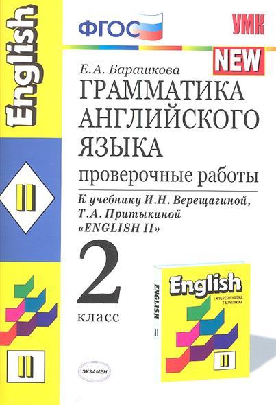 Грамматика английского языка. Проверочные работы. 2 класс. К учебнику И.Н. Верещагиной и др.
