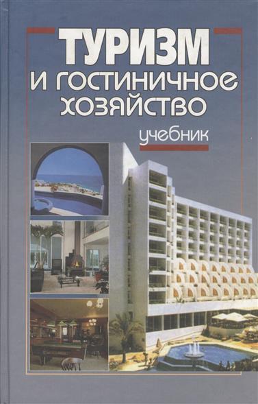 Чудновский А.: Туризм и гостиничное хозяйство