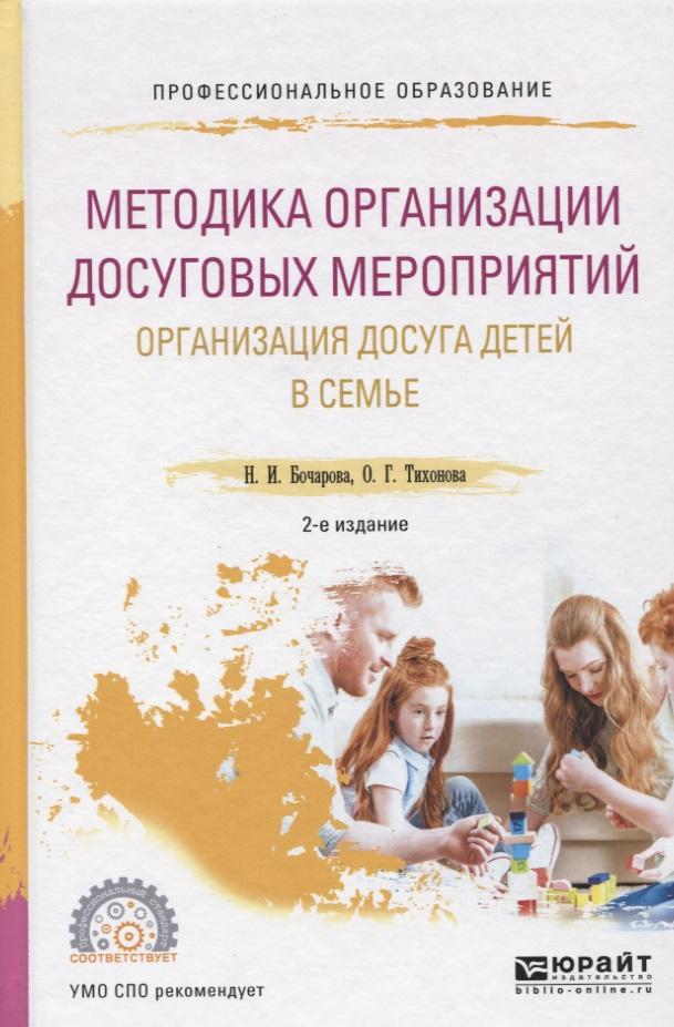 Методика организации досуговых мероприятий. Организация досуга детей в семье. Учебное пособие для СПО