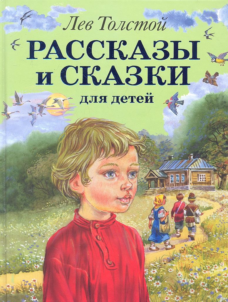 Толстой Л. Толстой Рассказы и сказки для детей л толстой л толстой малышам isbn 978 5 353 05640 9