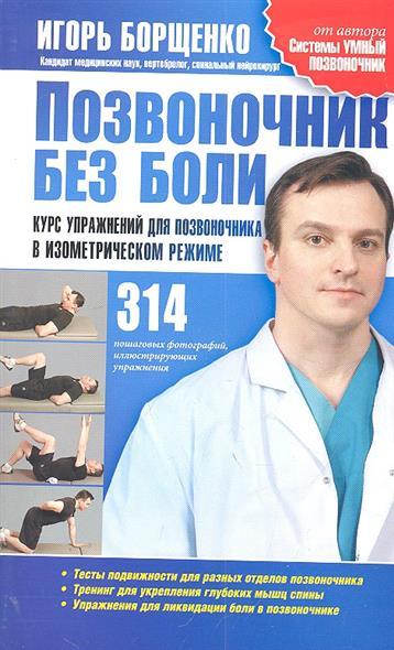 Борщенко И. Позвоночник без боли Курс упражнений для позвоночника…