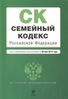 Семейный кодекс Российской Федерации. Текст с изменениями и дополнениями на 20 мая 2014 года