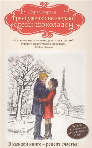 Флоранд Л. Француженки не заедают слезы шоколадом ховард л слезы изменника