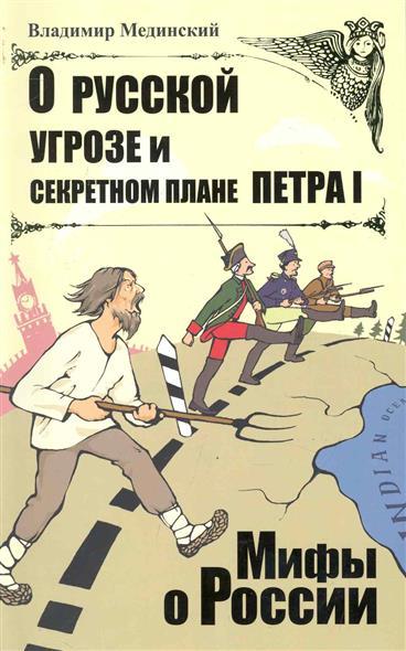 О русской угрозе и секретном плане Петра 1